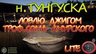 Русская Рыбалка 4 Тунгуска Джигом ловлю сома амурского