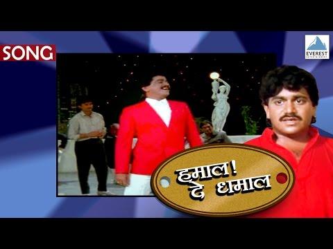 Mi Aalo Mi Pahile - Hamal De Dhamal | Marathi Songs | Laxmikant Berde | Ravindra Sathe, Vinay Mandke