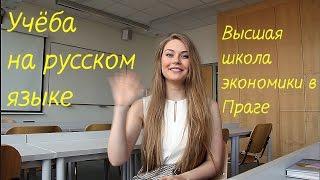 Высшая школа экономики в Праге. Учёба на русском языке. Моя история.