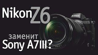nikon Z6  обзор видеовозможностей