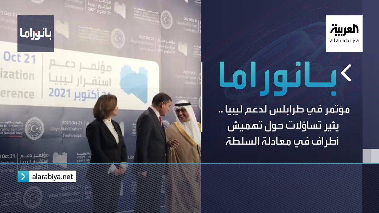 بانوراما | مؤتمر في طرابلس لدعم ليبيا .. يثير تساؤلات حول تهميش أطراف في معادلة السلطة  - نشر قبل 29 دقيقة