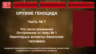 35.7. Некоторые аспекты биологии человека