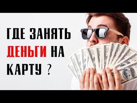 Где занять деньги на карту срочно и быстро?