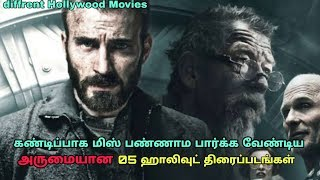 5 Diffrent Type of Hollywood Movies Part 9 Must Watch in Tamil | Jillunu oru kathu