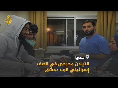 مقتل شخصين وإصابة آخرين في قصف إسرائيلي قرب دمشق  - نشر قبل 33 دقيقة