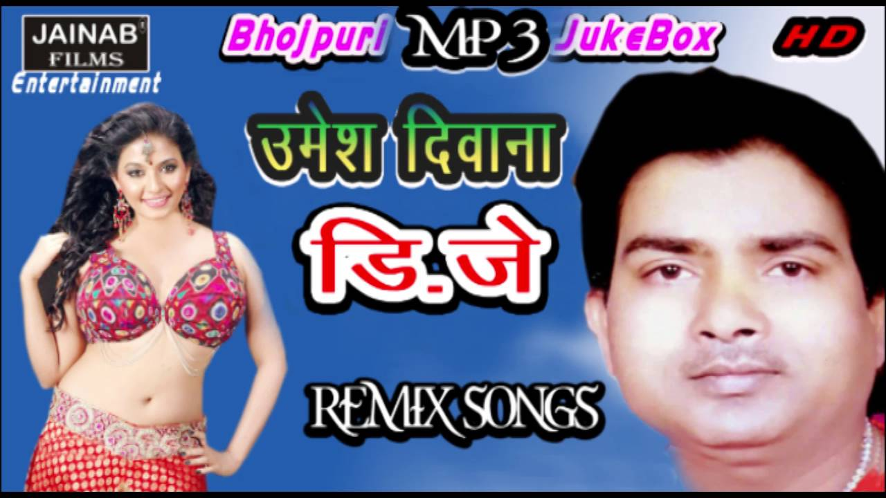 bhojpuri gana video mp3 dj remix