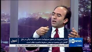 TAHAWOL 14 March 2018 | تحول: بحران مدیریت در محور سرنوشت رهبری بلخ