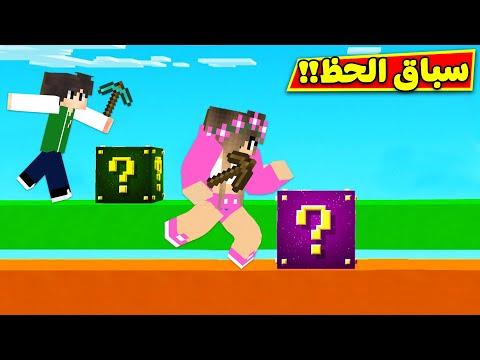 ماين كرافت : سباق الحظ مع ديده | Minecraft !! 🏃♀️🏁