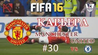 FIFA 16 Карьера тренера за МЮ #30. Челси - Манчестер Юнайтед