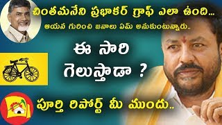 Denduluru MLA Chintamaneni Prabhakar Full Report | Telugu Politics Latest News | Daily Poster