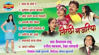 Tirchhi Najariya   Singer Baital Ram Sahu & Rekha Jalchhrtiy   Jukebox Song Collection