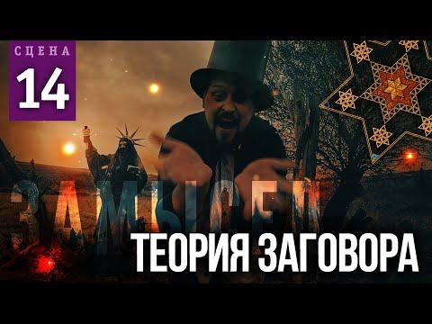 ТЕОРИЯ ЗАГОВОРА (Сцена №14) | «Замысел» художественный фильм