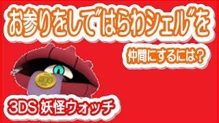 【3DS 妖怪ウォッチ】神社でお参りをしてレア妖怪