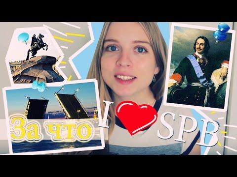 За что я люблю Питер? | Saint-Petersburg | What To Do in St. Petersburg
