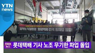 [YTN 실시간뉴스] 롯데택배 기사 노조 무기한 파업 …