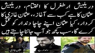DIRILIŞ OSMAN GHAZI NEW Drama Details in Urdu دریلیش ارطغرل کا اختتام، دریلیش عثمان کا آغاز