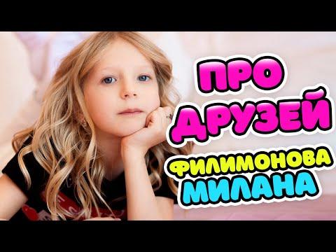 ФИЛИМОНОВА МИЛАНА – Про ДРУЗЕЙ   (Премьера Клипа 2019)