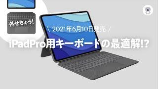 6/10新発売!M1 iPad Pro用 Logicoolロジクール COMBO TOUCH トラックパッド搭載キーボードケースレビュー!
