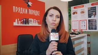 Обучение нормам СанПин для салонов красоты