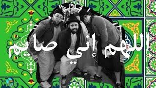 بالفيديو.. اللهم اني صايم أغنية تسخر من الشارع المصري في رمضان