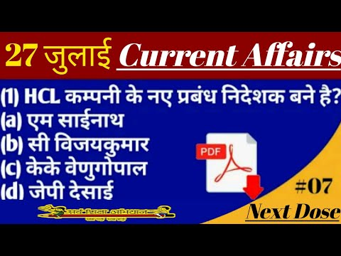 Next Dose 07 | 27 July 2021 Current Affairs | Daily Current Affairs | Current Affairs In Hindi