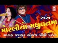 Download MORALIO MADHUVAN MA-RAAS-GARBA-BY-JAYKAR BHOJAK & PINKEY PATEL MP3 song and Music Video