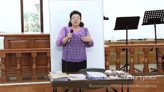 Валентина Ивановна Федорова, «Дисциплина на уроке», г. Екатеринбург, Россия.