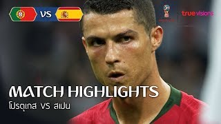 Highlight: Portugal 3 v 3 Spain - 2018 FIFA World Cup Russia™ - MATCH 4