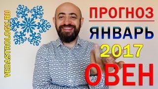 Гороскоп Овен январь 2017. Ведическая Астрология