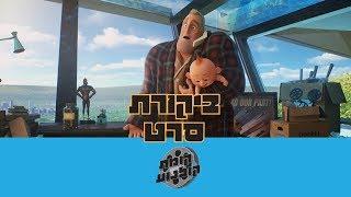 ביקורת סרט - משפחת סופר-על 2 (ללא ספוילרים)