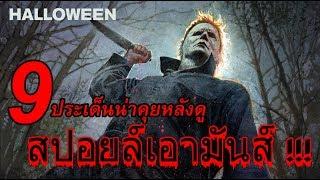 quot-สปอยล์เอามันส์-quot-halloween-ฮาโลวีน
