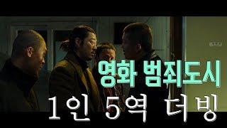[진지더빙?] 영화 범죄도시를 1인 5역으로 더빙 해보…