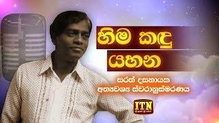 Nomiyena Sihinaya - හිම කඳු යහන - Sarath Dasanayake | ITN Thumbnail