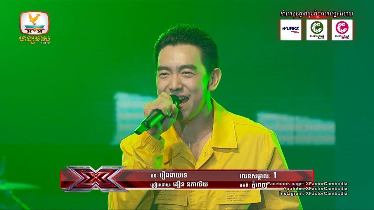 នភាល័យ ធ្វើមួយបទនេះបានល្អ - X Factor Cambodia - Live Show Week 4