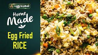 Homemade Egg Fried Rice | Rusikkalam Vanga | Puthuyugam Tv