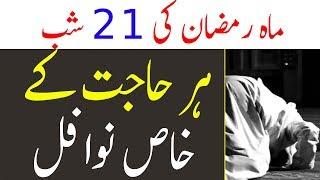 Mahe Ramzan Ki 21 Shab Ki Fazilat In Urdu || Hajat Ke Nawafil