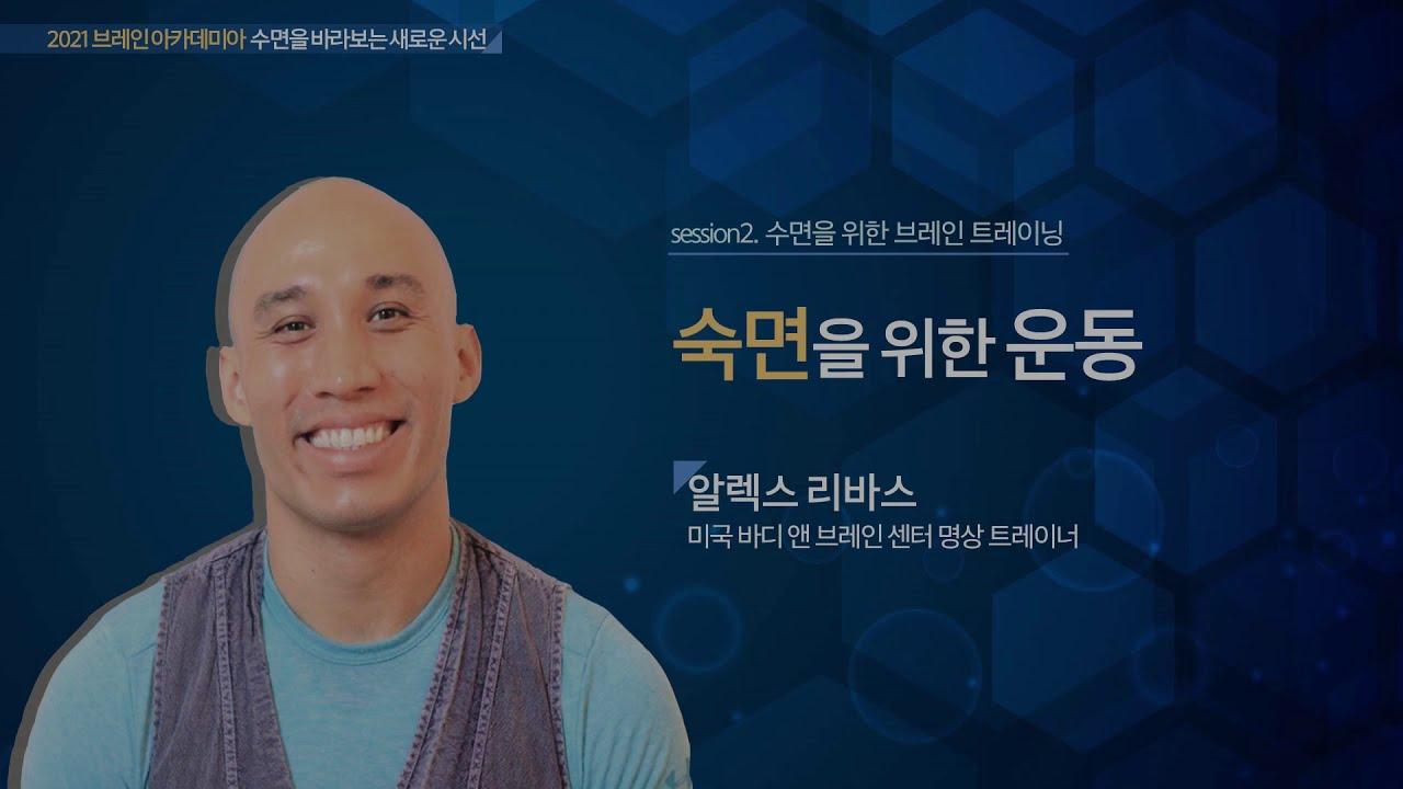 숙면을 위한 운동 - 알렉스 리바스 명상트레이너 [제3회 브레인 아카데미아 강연]