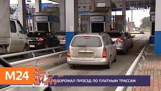 Смотреть видео С 15 подорожал проезд по платным трассам - Москва 24 онлайн