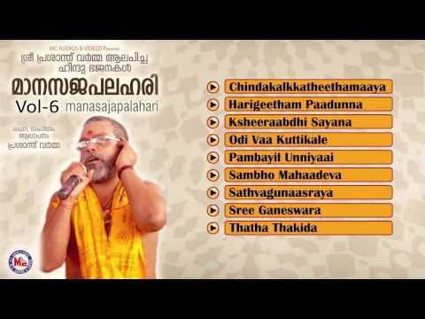 മാനസജപലഹരി | MAANASAJAPALAHARI Vol-6 | Hindu Devotional Bhajans | Prasanth Varma