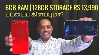 RealMe 1 First Impression Details with Camera samples in Tamil