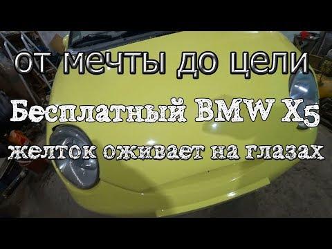 От нуля до BMW X5.Желток оживает на глазах, Часть 1.4
