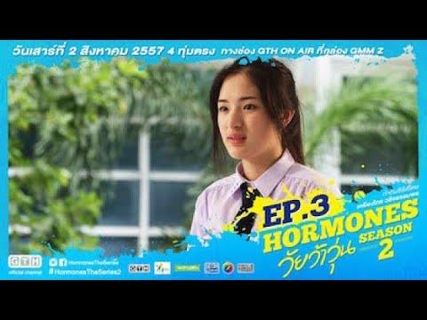 Hormones 2 Eps 3/13