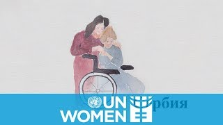 Поддерживая женщин с ограниченными возможностями, переживших насилие - история Иваны, Сербия