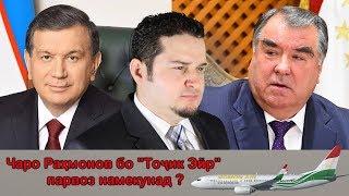 Скачать Садои мардум 23 12 2017 برنامه صداى مردم تاجيكستان