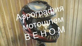 аэрография на мотошлеме Веном ( airbrushing on a motorcycle helmet Venom )