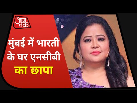 Breaking News: कलाकारों पर NCB का एक्शन जारी, अब comedian bharti singh के घर छापा
