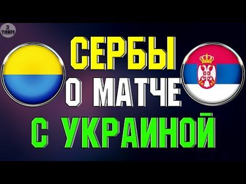 Сербских болельщиков сборная Украина не впечатляет. Новости футбола сегодня
