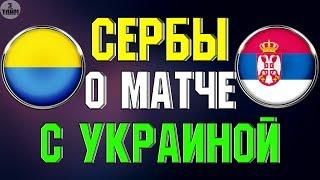 Сербских болельщиков сборная Украина не впечатляет Новости футбола сегодня