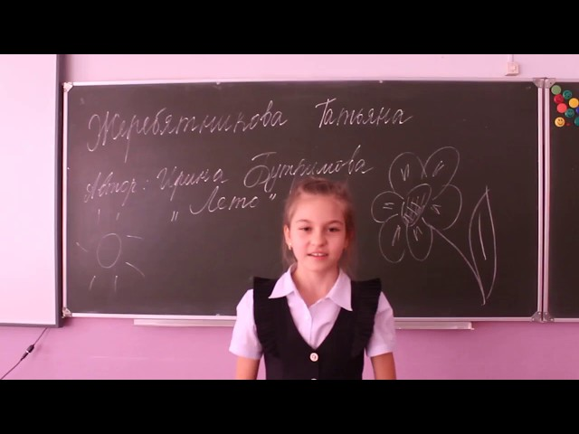 Изображение предпросмотра прочтения – ТатьянаЖеребятникова читает произведение «Лето» И.Бутримовой