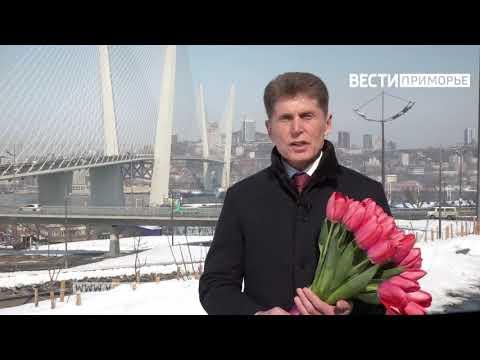Поздравление губернатора Приморского края Олега Кожемяко с Международным женским днем